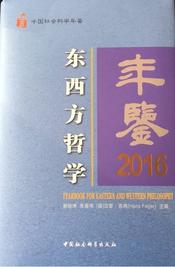 Yearbook for Eastern and Western Philosophy(2016), chinesische Ausgabe